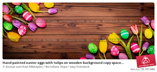 Hand-painted easter eggs with tulips on wooden background copy space... Стоковое фото, фотограф Zoonar.com/Ivan Mikhaylov / easy Fotostock / Фотобанк Лори