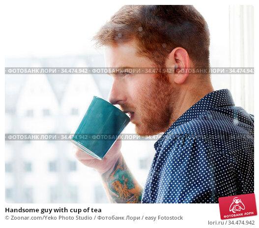 Handsome guy with cup of tea. Стоковое фото, фотограф Zoonar.com/Yeko Photo Studio / easy Fotostock / Фотобанк Лори