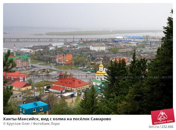 Ханты-Мансийск, вид с холма на посёлок Самарово, фото № 232666, снято 8 июня 2007 г. (c) Круглов Олег / Фотобанк Лори