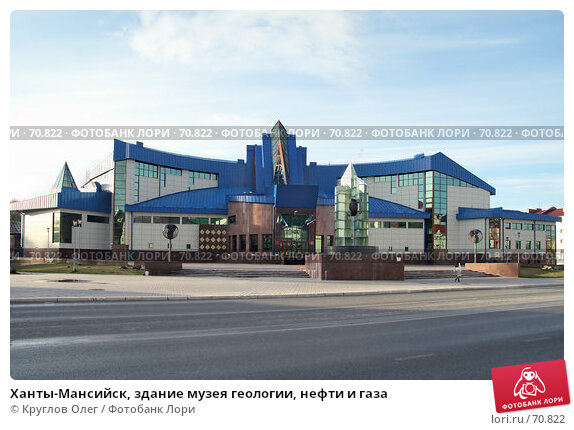 Ханты-Мансийск, здание музея геологии, нефти и газа, эксклюзивное фото № 70822, снято 8 июня 2007 г. (c) Круглов Олег / Фотобанк Лори