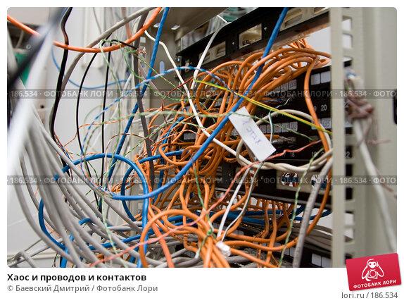 Купить «Хаос и проводов и контактов», фото № 186534, снято 20 апреля 2018 г. (c) Баевский Дмитрий / Фотобанк Лори