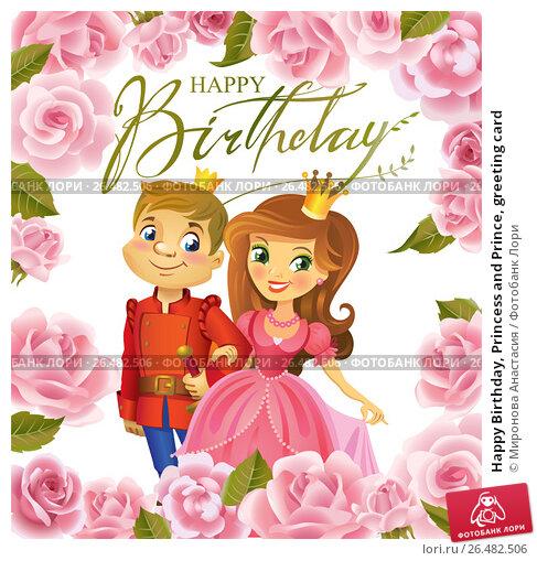 Happy Birthday Princess And Prince Greeting Card No 26482506