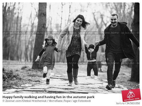 Happy family walking and having fun in the autumn park. Стоковое фото, фотограф Zoonar.com/Oleksii Hrecheniuk / age Fotostock / Фотобанк Лори