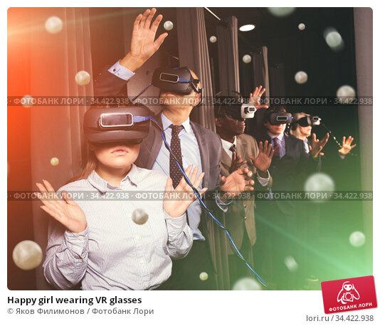 Happy girl wearing VR glasses. Стоковое фото, фотограф Яков Филимонов / Фотобанк Лори