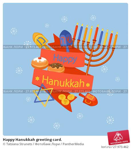 Купить «Happy Hanukkah greeting card.», фото № 27973462, снято 21 июля 2018 г. (c) PantherMedia / Фотобанк Лори
