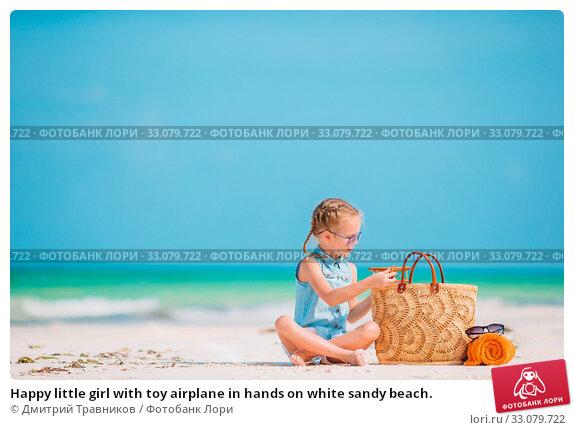 Купить «Happy little girl with toy airplane in hands on white sandy beach.», фото № 33079722, снято 15 февраля 2016 г. (c) Дмитрий Травников / Фотобанк Лори