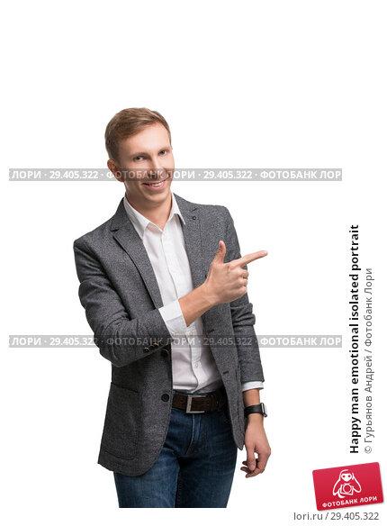 Купить «Happy man emotional isolated portrait», фото № 29405322, снято 17 сентября 2018 г. (c) Гурьянов Андрей / Фотобанк Лори