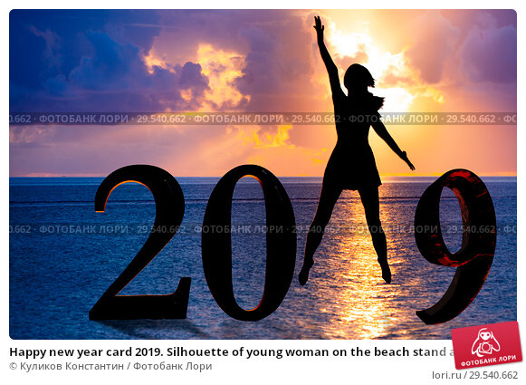 Купить «Happy new year card 2019. Silhouette of young woman on the beach stand as a part of the Number 2019 sign with sunset background.», фото № 29540662, снято 5 февраля 2010 г. (c) Куликов Константин / Фотобанк Лори