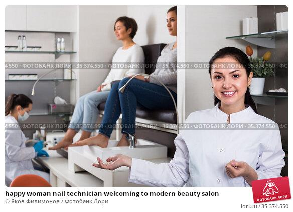 happy woman nail technician welcoming to modern beauty salon. Стоковое фото, фотограф Яков Филимонов / Фотобанк Лори