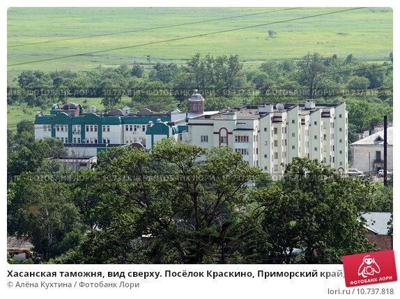фото краскино. приморский край