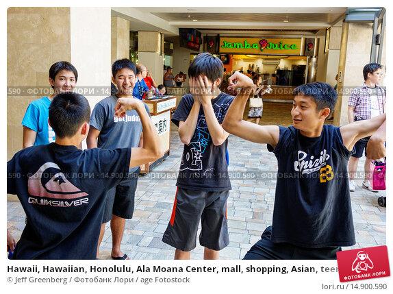 Купить «Hawaii, Hawaiian, Honolulu, Ala Moana Center, mall, shopping, Asian, teen, boy, friends, clowning around, joking, having fun.», фото № 14900590, снято 20 июня 2018 г. (c) age Fotostock / Фотобанк Лори