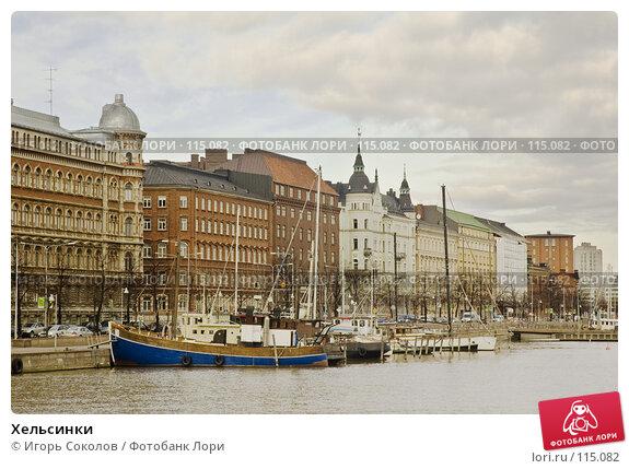 Хельсинки, фото № 115082, снято 20 января 2017 г. (c) Игорь Соколов / Фотобанк Лори