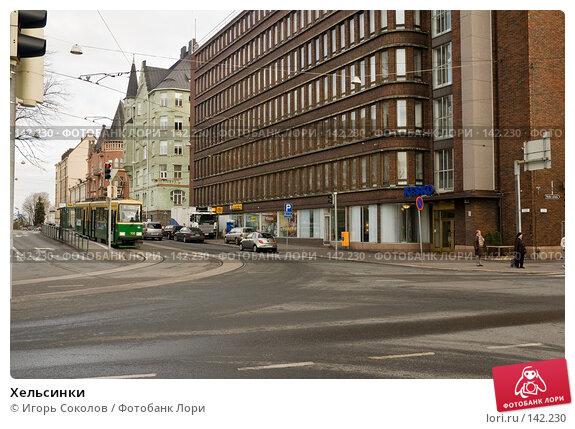 Хельсинки, фото № 142230, снято 26 марта 2017 г. (c) Игорь Соколов / Фотобанк Лори