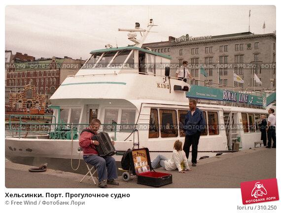 Купить «Хельсинки. Порт. Прогулочное судно», эксклюзивное фото № 310250, снято 19 марта 2018 г. (c) Free Wind / Фотобанк Лори