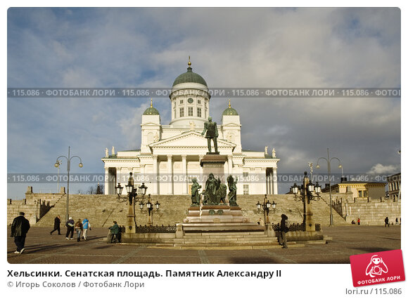 Хельсинки. Сенатская площадь. Памятник Александру II, фото № 115086, снято 18 января 2017 г. (c) Игорь Соколов / Фотобанк Лори