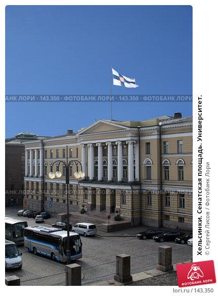Хельсинки. Сенатская площадь. Университет., фото № 143350, снято 29 сентября 2007 г. (c) Сергей Лисов / Фотобанк Лори