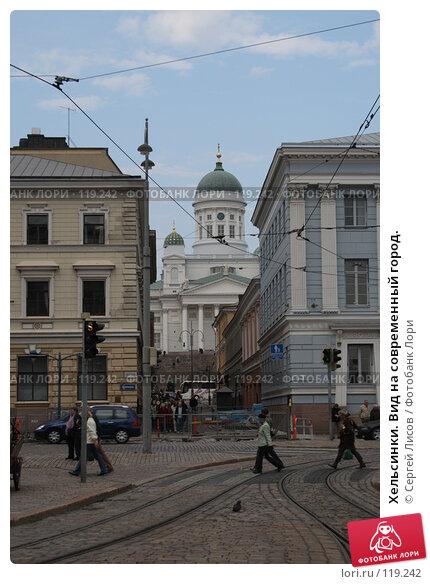 Хельсинки. Вид на современный город., фото № 119242, снято 29 сентября 2007 г. (c) Сергей Лисов / Фотобанк Лори