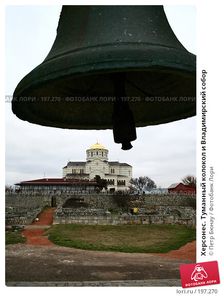 Херсонес. Туманный колокол и Владимирский собор, фото № 197270, снято 4 января 2007 г. (c) Петр Бюнау / Фотобанк Лори