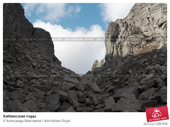Хибинские горы, фото № 249554, снято 21 августа 2006 г. (c) Александр Максимов / Фотобанк Лори