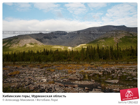 Хибинские горы, Мурманская область, фото № 292622, снято 21 августа 2006 г. (c) Александр Максимов / Фотобанк Лори