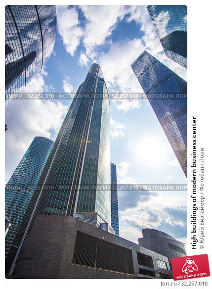 Купить «High buildings of modern business center», фото № 32257010, снято 30 апреля 2018 г. (c) Юрий Бизгаймер / Фотобанк Лори