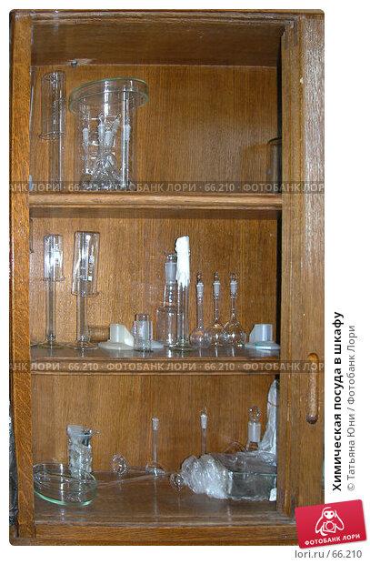 Химическая посуда в шкафу, фото № 66210, снято 26 июля 2007 г. (c) Татьяна Юни / Фотобанк Лори