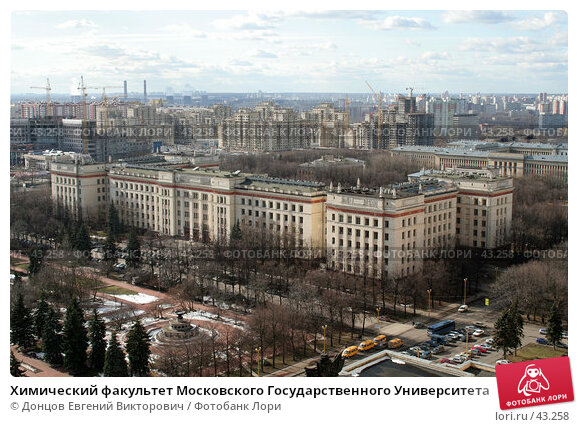 Химический факультет Московского Государственного Университета, фото № 43258, снято 16 марта 2007 г. (c) Донцов Евгений Викторович / Фотобанк Лори