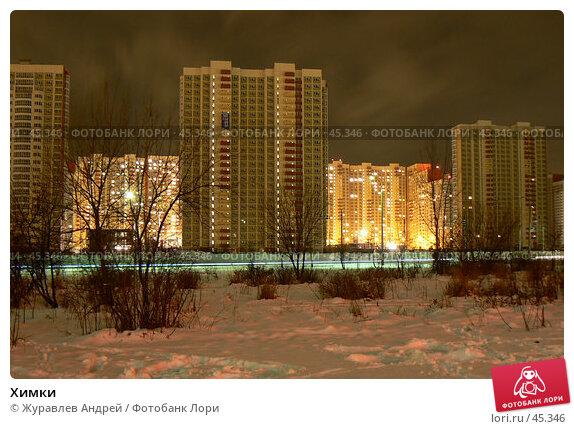 Химки, эксклюзивное фото № 45346, снято 21 января 2007 г. (c) Журавлев Андрей / Фотобанк Лори