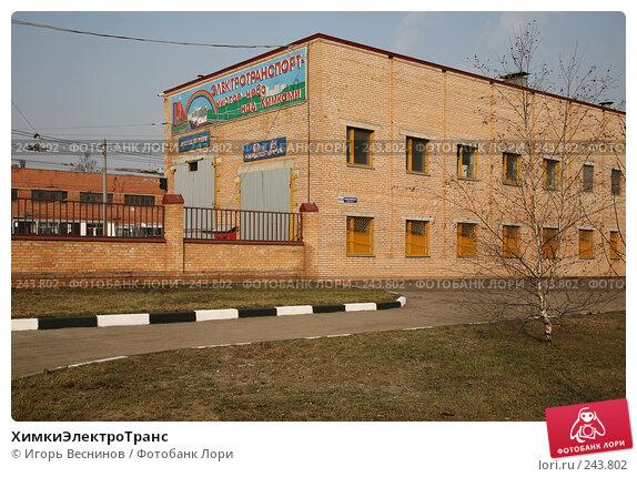 ХимкиЭлектроТранс, эксклюзивное фото № 243802, снято 6 апреля 2008 г. (c) Игорь Веснинов / Фотобанк Лори