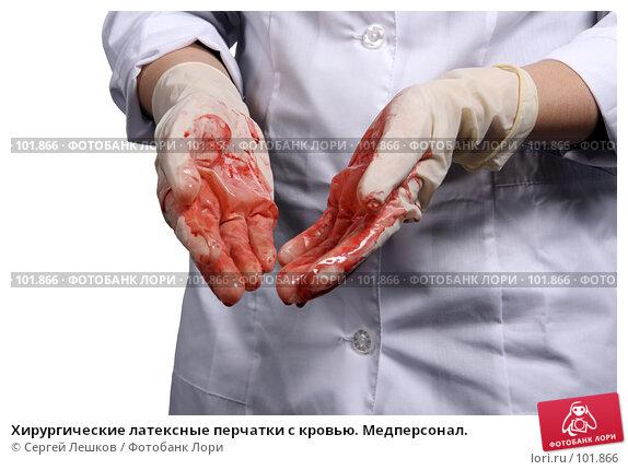 Хирургические латексные перчатки с кровью. Медперсонал., фото № 101866, снято 21 октября 2007 г. (c) Сергей Лешков / Фотобанк Лори