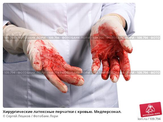 Купить «Хирургические латексные перчатки с кровью. Медперсонал.», фото № 109794, снято 21 октября 2007 г. (c) Сергей Лешков / Фотобанк Лори