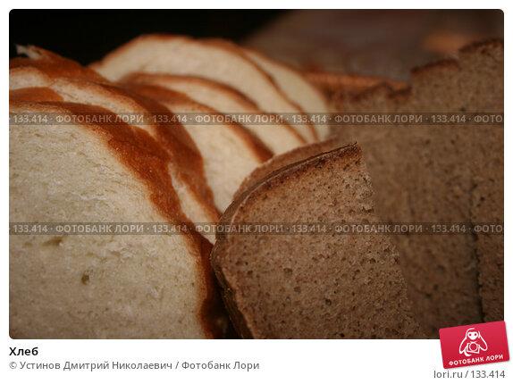 Купить «Хлеб», фото № 133414, снято 1 декабря 2007 г. (c) Устинов Дмитрий Николаевич / Фотобанк Лори
