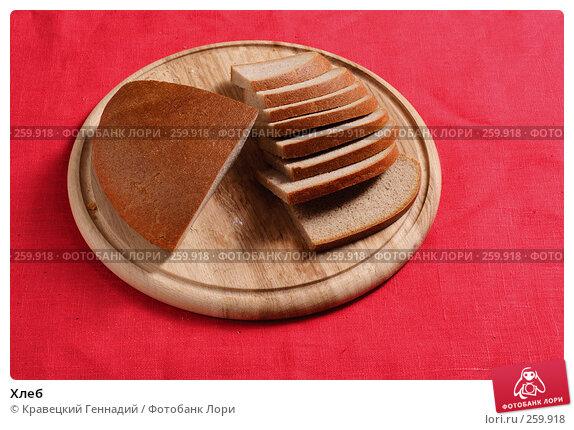 Хлеб, фото № 259918, снято 21 ноября 2004 г. (c) Кравецкий Геннадий / Фотобанк Лори