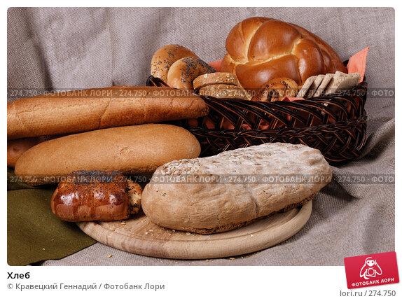 Хлеб, фото № 274750, снято 21 ноября 2004 г. (c) Кравецкий Геннадий / Фотобанк Лори