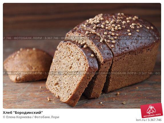 рецепт бородинского хлеба фото