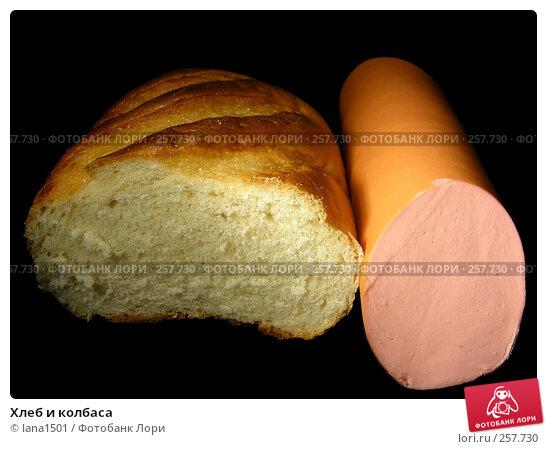 Хлеб и колбаса, эксклюзивное фото № 257730, снято 17 апреля 2008 г. (c) lana1501 / Фотобанк Лори