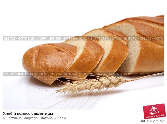 Купить «Хлеб и колосок пшеницы», фото № 295726, снято 9 апреля 2008 г. (c) Cветлана Гладкова / Фотобанк Лори