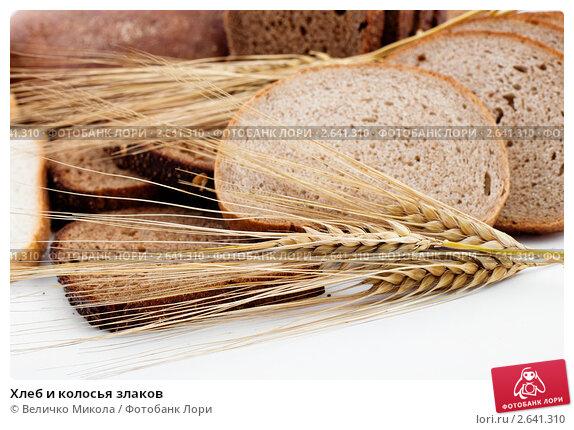 Купить «Хлеб и колосья злаков», фото № 2641310, снято 28 июня 2010 г. (c) Величко Микола / Фотобанк Лори
