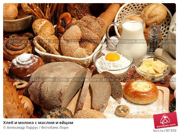 Купить «Хлеб и молоко с маслом и яйцом», фото № 87910, снято 22 сентября 2007 г. (c) Александр Паррус / Фотобанк Лори