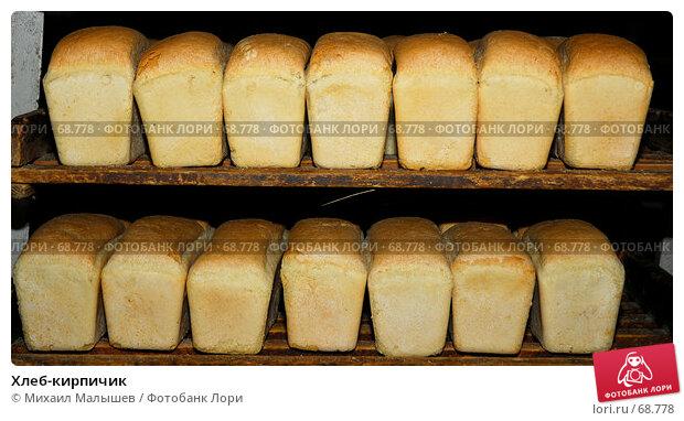 Хлеб-кирпичик, фото № 68778, снято 25 июля 2007 г. (c) Михаил Малышев / Фотобанк Лори