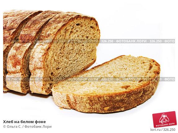 Хлеб на белом фоне, фото № 326250, снято 26 ноября 2006 г. (c) Ольга С. / Фотобанк Лори