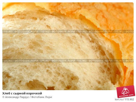 Хлеб с сырной корочкой, фото № 115902, снято 10 сентября 2007 г. (c) Александр Паррус / Фотобанк Лори