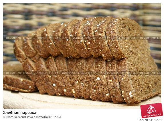 Купить «Хлебная нарезка», эксклюзивное фото № 318278, снято 9 июня 2008 г. (c) Natalia Nemtseva / Фотобанк Лори