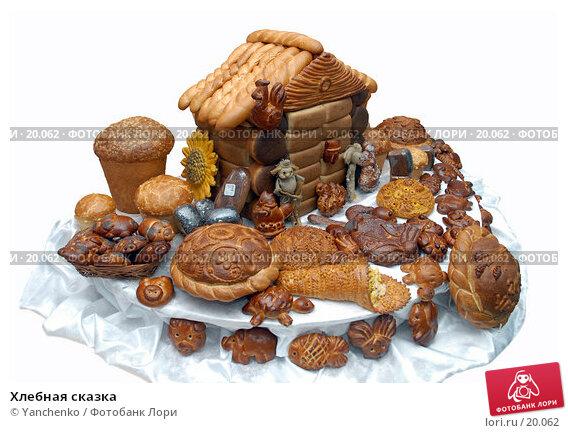 Хлебная сказка, фото № 20062, снято 28 ноября 2006 г. (c) Yanchenko / Фотобанк Лори