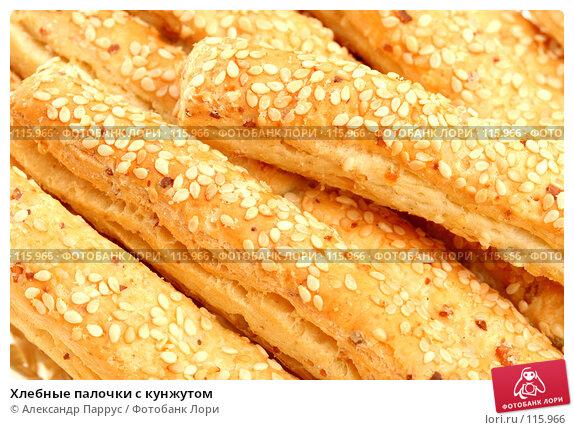 Хлебные палочки с кунжутом, фото № 115966, снято 18 сентября 2007 г. (c) Александр Паррус / Фотобанк Лори