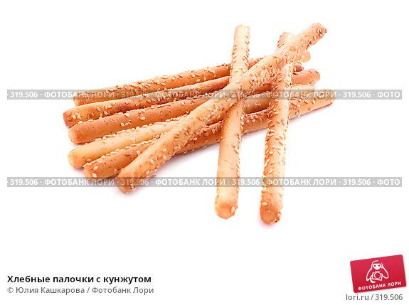 Купить «Хлебные палочки с кунжутом», фото № 319506, снято 27 января 2008 г. (c) Юлия Кашкарова / Фотобанк Лори