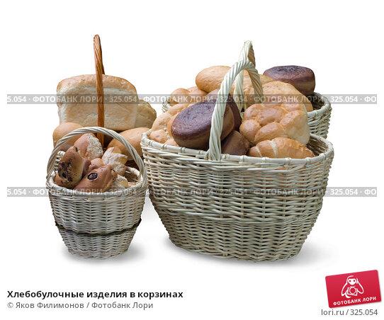 Хлебобулочные изделия в корзинах, фото № 325054, снято 12 июня 2008 г. (c) Яков Филимонов / Фотобанк Лори
