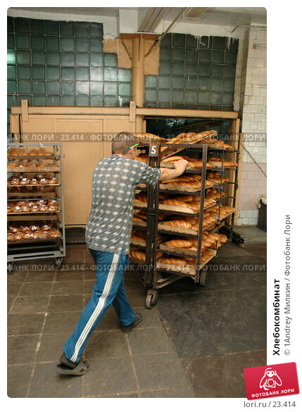 Хлебокомбинат, фото № 23414, снято 6 сентября 2006 г. (c) 1Andrey Милкин / Фотобанк Лори