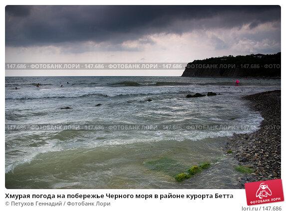 Хмурая погода на побережье Черного моря в районе курорта Бетта, фото № 147686, снято 14 августа 2007 г. (c) Петухов Геннадий / Фотобанк Лори