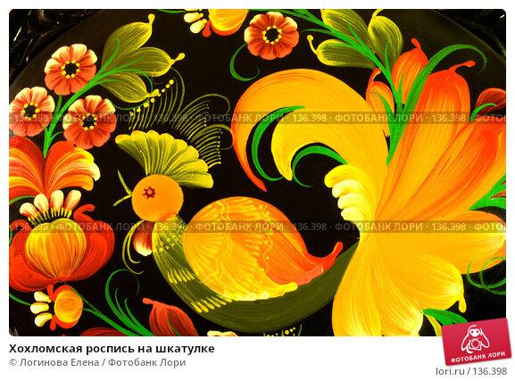 Хохломская роспись на шкатулке, фото № 136398, снято 21 октября 2007 г. (c) Логинова Елена / Фотобанк Лори